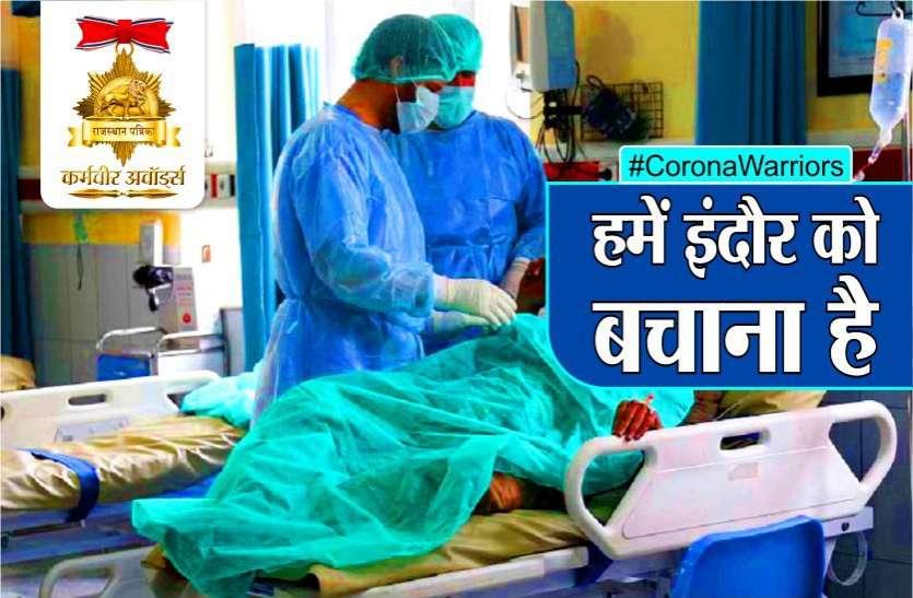 #CoronaWarrior हमें इंदौर को बचाना है : डॉक्टर बोले - इलाज करते वक्त नहीं होता गर्मी का अहसास