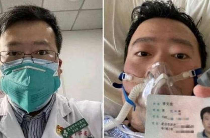 Photo of चीन: 14 मेडिकल कर्मियों को शहीद का दर्जा, कोरोना के प्रति आगाह करने वाले डॉक्टर ली भी शामिल