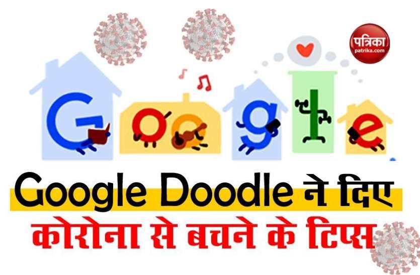 Coronavirus की जंग में Google भी आया आगे, Doodle बनाकर दिया खतरनाक बीमारी से लड़ने का सुझाव