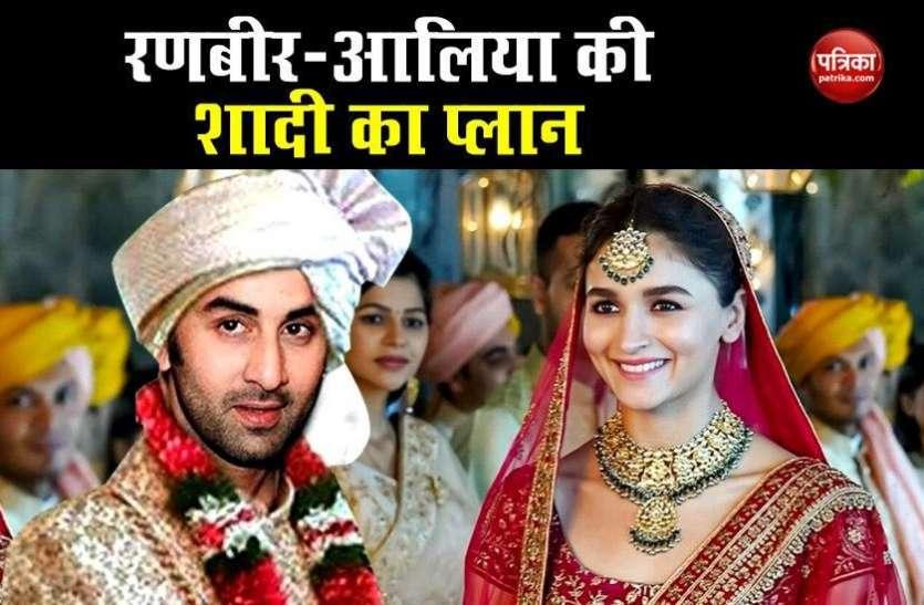 कोरोना वायरस के बीच आई आलिया-रणबीर की शादी की खबर, जानिए क्या है पूरा प्लान?