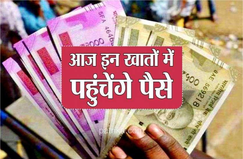 आज इन खातों में पहुंचेंगे पैसे, 3 माह तक 500 रुपये देगी सरकार