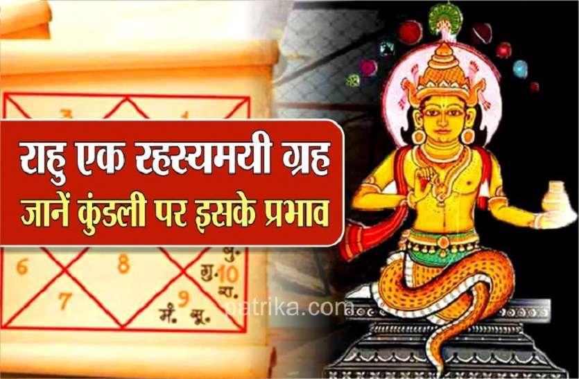 वैदिक ज्योतिष: जानें सभी 12 भावों पर राहु के प्रभाव