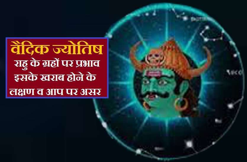 https://www.patrika.com/bhopal-news/bad-sign-of-rahu-and-its-effects-on-you-with-your-planets-5038128/