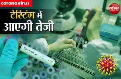 5 दिन में आएंगे 5 लाख कोरोना वायरस टेस्ट किट, बढ़ेगी जांच रफ्तार