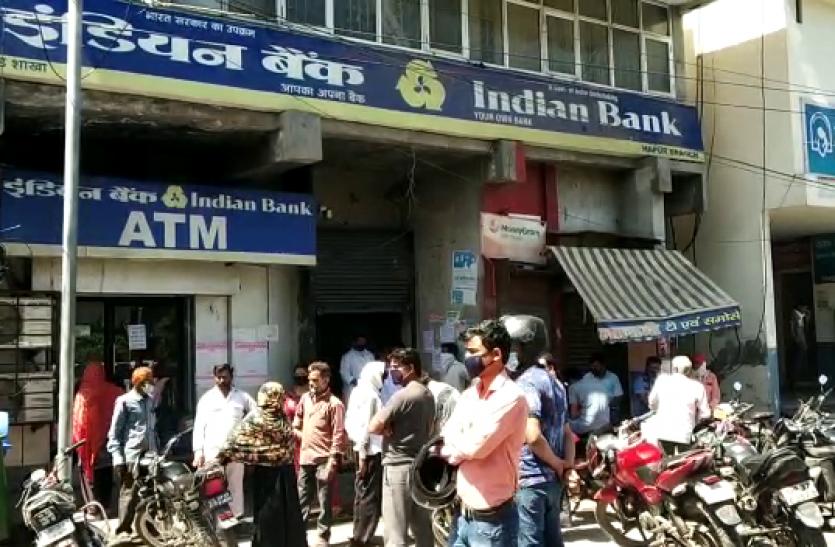 Lockdown: जन—धन खातों में आए 500—500 रुपये, बिना बैंक जाए ऐसे मिलेंगे