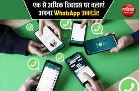 दो मोबाइल पर चला सकेंगे अपना WhatsApp अकाउंट,  पहला वाला नहीं होगा Logout