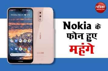 Nokia 105, Nokia 7.2 और Nokia 9 PureView समेत नोकिया के कई फोन हुए महंगे