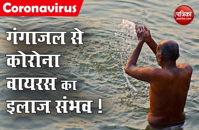 गंगा के पानी से कोरोना का इलाज संभव, सेना के रिटायर्ड अधिकारी ने PM Modi को लिखा पत्र