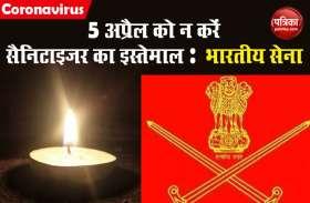 5 अप्रैल को दीया-मोमबत्ती जलाते समय न करें सैनिटाइजर का इस्तेमाल: भारतीय सेना