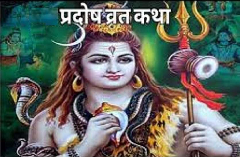 ravi Pradosh Vrat on 5 April 2020 shubh muhurat and Timing