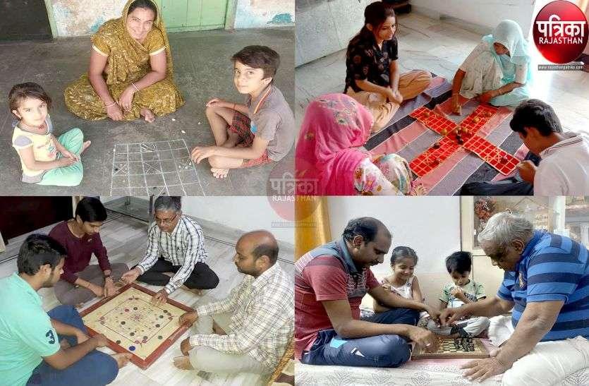 Lock Down :चौक-हथाई सूनी, घरों में जगह बना रहे पारम्परिक खेल