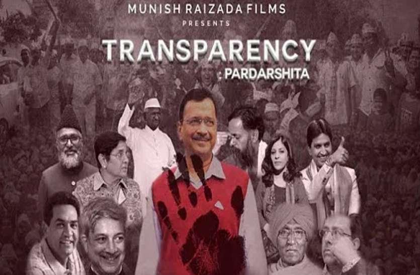 'ट्रांसपैरेंसी : पारदर्शिता' दिखाएगी इंडिया अगेंस्ट करप्शन की कहानी, जनमानस को देगी झकझोर