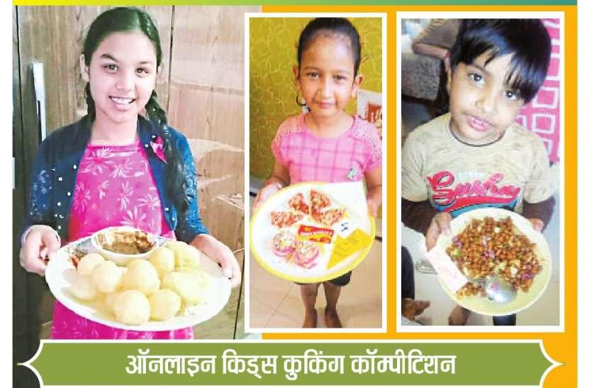 बच्चों ने संभाला किचन, तैयार की फेवरेट डिश