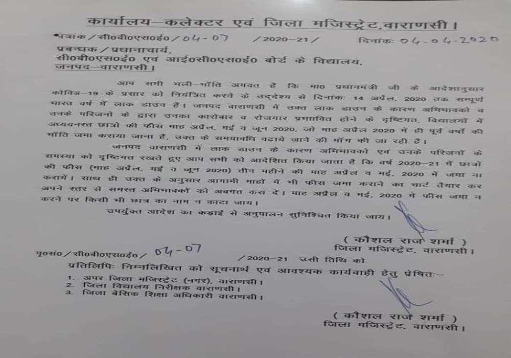 अभिभावकों को राहत, जून तक फीस नहीं लेंगे कॉन्वेंट स्कूल, आदेश जारी