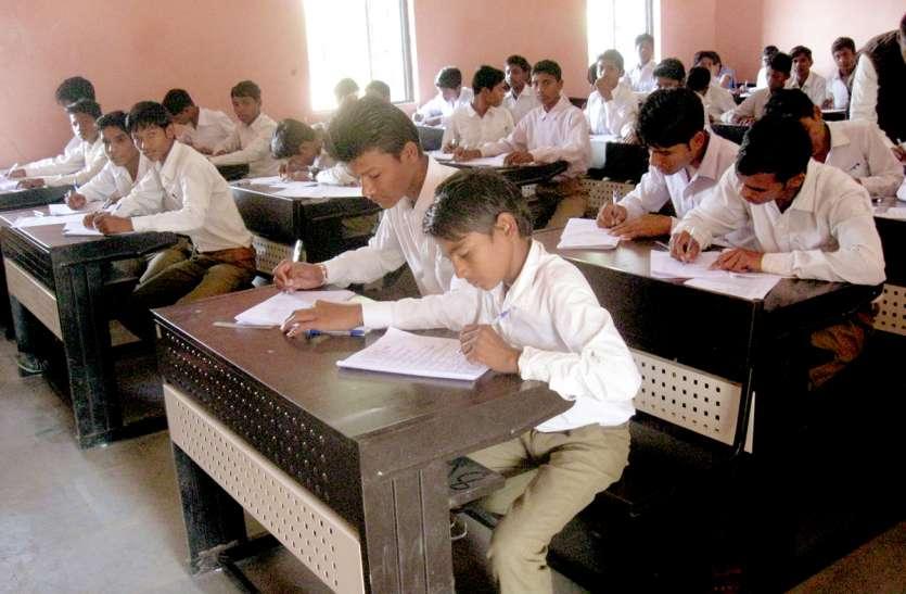 प्राथमिक व माध्यमिक शालाओं के साढ़े 18 हजार बच्चे बिना वार्षिक परीक्षा के अगली कक्षा में होंगे प्रमोट