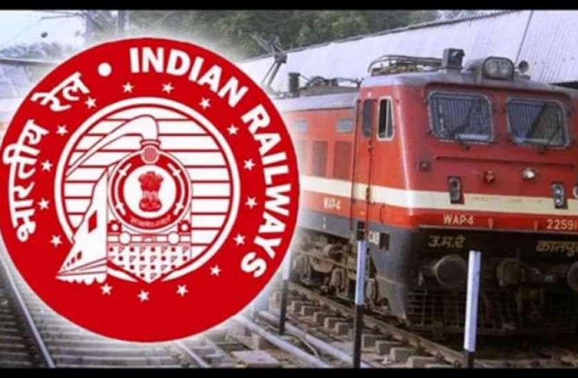 कोरोना लॉकडाउन: किराए को लेकर भारतीय रेलवे का बड़ा फैसला.....