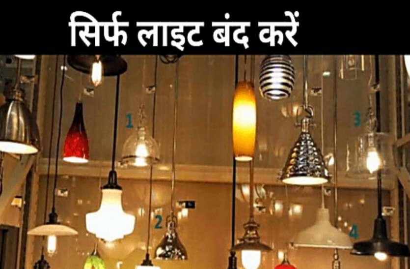 आज रात 9 बजे केवल लाइट ही बंद करें, अन्य बिजली उपकरण बंद करने पर होगा बड़ा नुकसान!