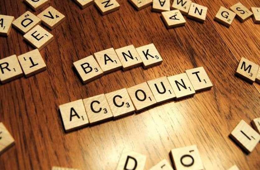 एक से ज्यादा बैंक अकाउंट होने पर होता है नुकसान, जानें इससे जुड़े नियम