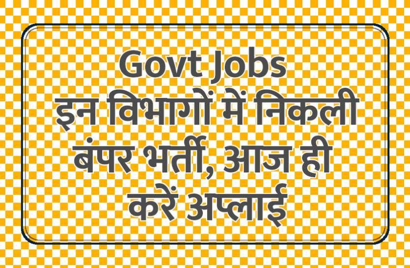 Sarkari Naukri: विभिन्न विभागों में 1700 पदों पर भर्ती अधिसूचना जारी, आवेदन प्रक्रिया जल्द होगी शुरू