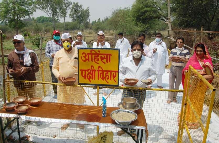 महावीर जयंती -  अहिंसा पक्षी विहार का लोकार्पण कर दाना-पानी उपलब्ध कराया