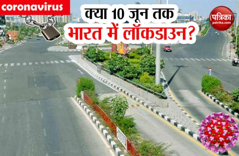 क्या WHO के प्रोटोकॉल के मुताबिक 10 जून तक रहेगा भारत में लॉकडाउन? जानें क्या है सच्चाई