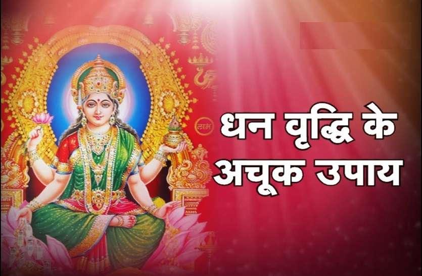 https://m.patrika.com/amp-news/religion-and-spirituality/remedies-to-get-money-5966895/