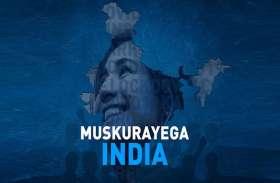 आज रिलीज़ होगा एंथम सॉन्ग 'मुस्कुराएगा इंडिया',अक्षय कुमार,जैकी बगनानी संग दिखाई देगें कई बड़े स्टार्स
