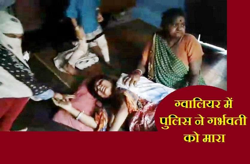 VIDEO : ग्वालियर में पुलिस ने गर्भवती को मारा, दंपत्ती कर रहा था लॉकडाउन का उल्लंघन