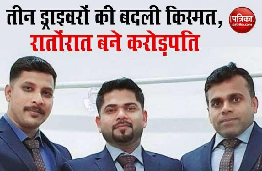 केरल के तीन ड्राइवरों ने जीती 41 करोड़ की लॉटरी, कोरोना के चलते कंगाल होने की कगार पर थे तीनों