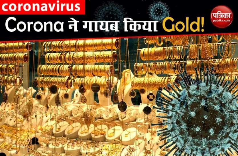 Gold Import पर Coronavirus का गहरा असर, साढ़े छह साल के निचले स्तर पर