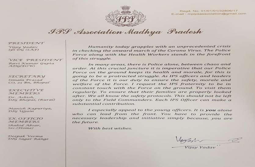 आईपीएस एसोसिएशन ने पुलिस अफसरों का बढ़ाया हौसला