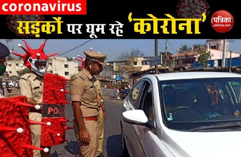 बीच सड़क 'कोरोना' बनकर घूम रही है पुलिस, लोगों को जागरूक करने के लिए अपनाया अनोखा तरीका