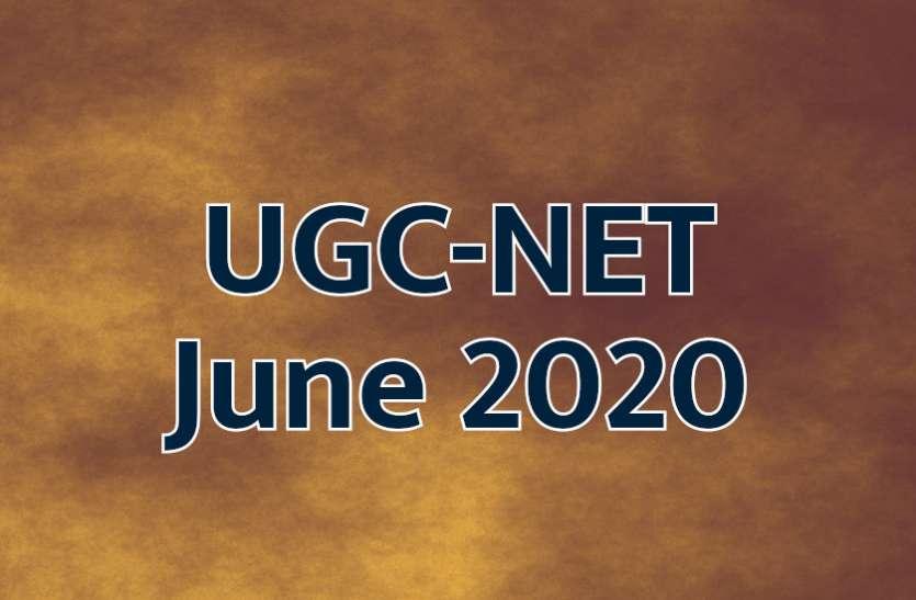UGC-NET June 2020: JRF के लिए करें 17 अप्रेल तक अप्लाई, ये हैं डिटेल्स