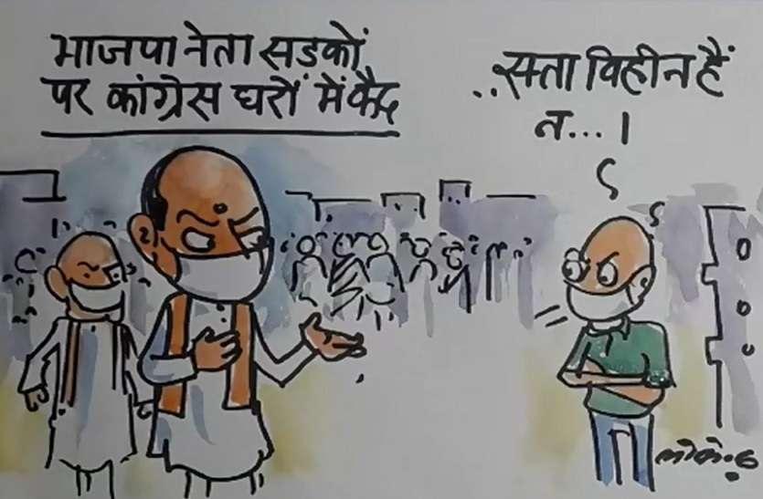 भाजपा नेता सड़कों पर और कांग्रेस घरों में क्यों है कैद ,देखिए कार्टूनिस्ट लोकेन्द्र की नजर से