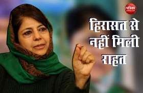 Jammu-Kashmir: लॉकडाउन के बीच महबूबा मुफ्ती अपने घर में हुईं शिफ्ट, PSA के तहत जारी रहेगी हिरासत