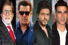 PM-CARES FUND: अक्षय कुमार से भूषण तक, जानें कौन हैं टॉप 10 दानी, अमिताभ,सलमान और शाहरुख कहां