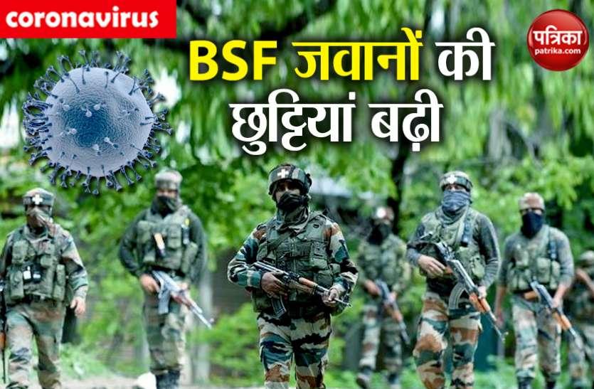 Coronavirus: BSF ने सभी जवानों की छुट्टियां बढ़ाई, 21 अप्रैल तक 'जो जहां है वहीं रहेगा' का आदेश