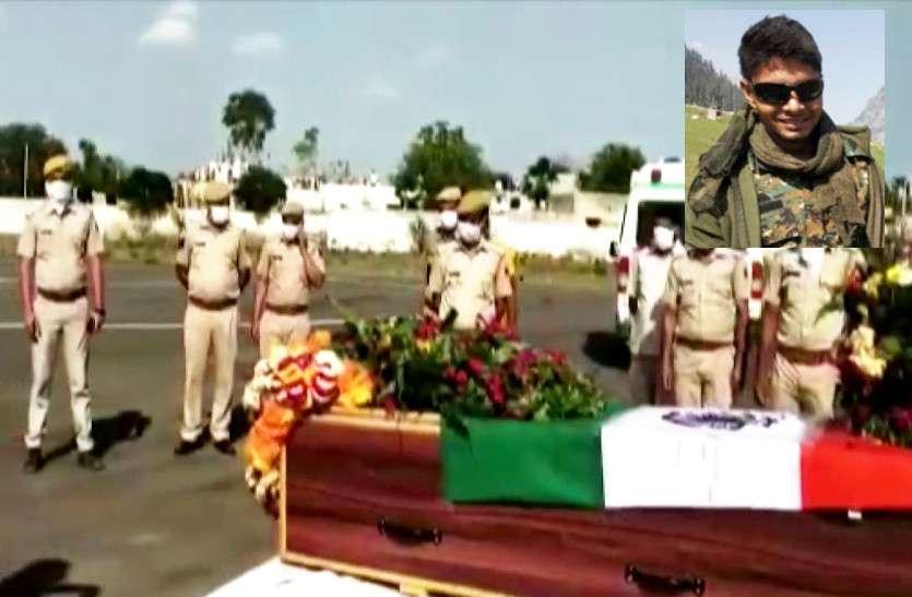 झुंझुनूं का लाडला कुपवाड़ा में शहीद, अंतिम विदाई में गूंज उठे भारत माता के जयकारे