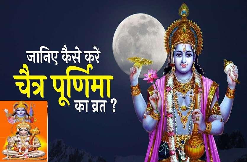 https://m.patrika.com/amp-news/festivals/chaitra-purnima-and-hanuman-jayanti-with-supermoon-lord-vishnu-5975140/