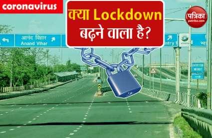 14 अप्रैल से आगे जा सकती है लॉकडाउन की अवधि, राज्यों की अपील पर केन्द्र सरकार गंभीर