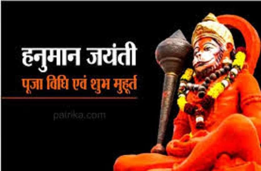 हनुमान जयंती : घर में रहकर ऐसे करें पूजा मिलेगी शनि की साढ़ेसाती ओर मंगल के कुप्रभाव से राहत