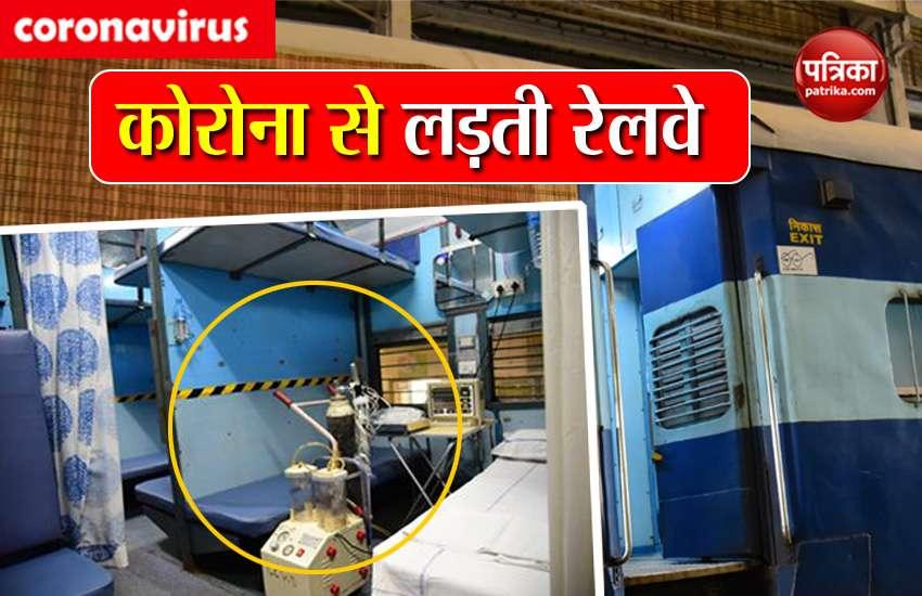 indnian_railway_isolation_beds1.jpg