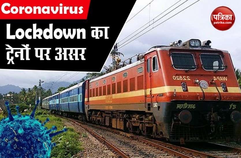 Coronavirus Lockdown : जिस जिले में एक भी संक्रमित होगा, वहां नहीं रुकेंगी ट्रेनें