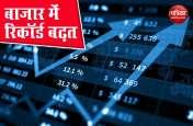 इतिहास की सबसे बड़ी तेजी के साथ बंद बाजार, निवेशक हुए मालामाल