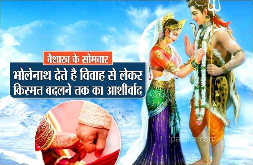 वैशाख माह में ऐसे पाएं भगवान शिव की कृपा, जानें प्रसन्न करने के उपाय