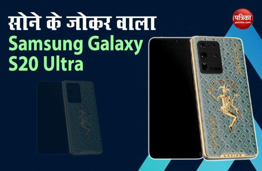 24 कैरेट गोल्ड, 3 रूबी और 3 नीलम से बना है Galaxy S20 Ultra, कीमत 30.2 लाख रुपये