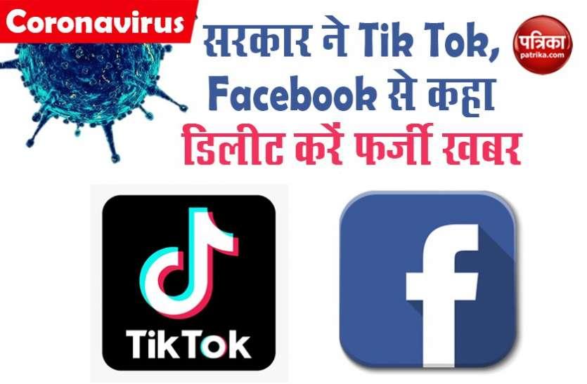 सरकार का TikTok और Facebook को आदेश, कहा- फर्जी खबर करें डिलीट