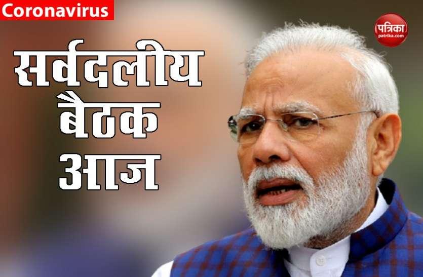 Lockdown: PM मोदी की सर्वदलीय बैठक आज, AAP को नहीं मिला न्यौता