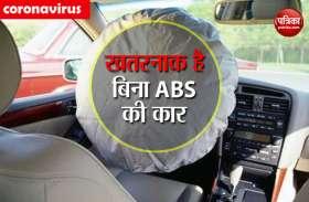 बिना ABS के ना चलाएं कार, पड़ सकते हैं मुसीबत में