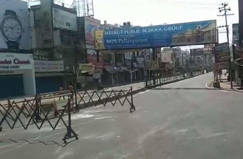 मेरठ के इन इलाकों को पूरी तरह किया जाएगा सील, राशन के साथ सब्जी और दूध की दुकानें भी रहेंगी बंद